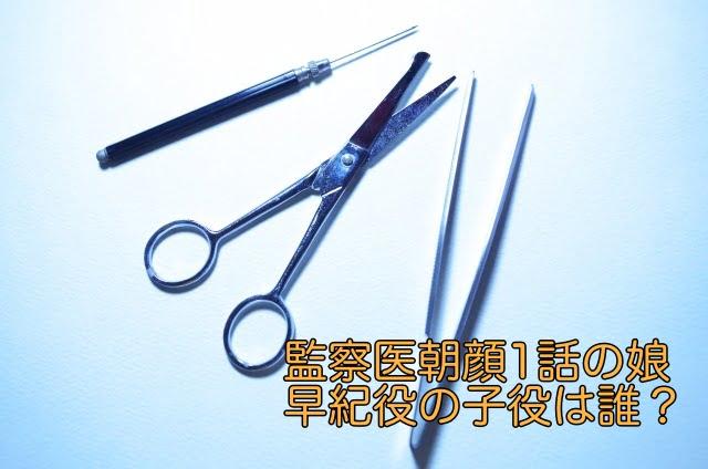 監察医朝顔 1話 子役
