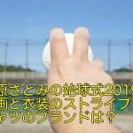 石原さとみの始球式2019の動画と衣装のストライプシャツをチェック!