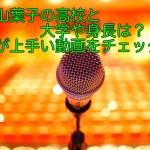 門山葉子の高校と大学や身長は?歌が上手い動画をチェック!