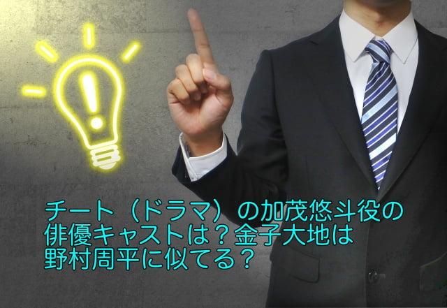ドラマ 金子 大地