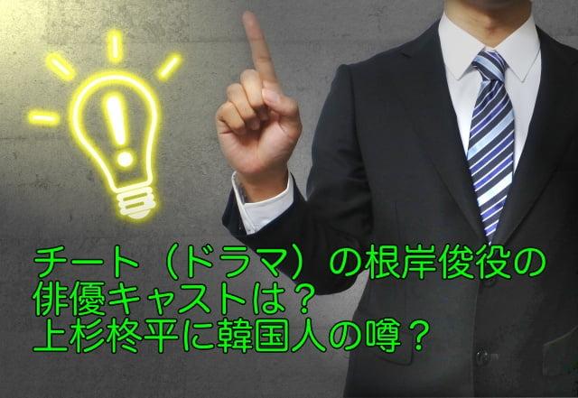 チート(ドラマ) キャスト 上杉柊平