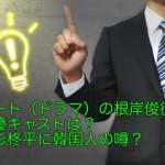チート(ドラマ)の根岸俊役の俳優キャストは?上杉柊平に韓国人の噂?
