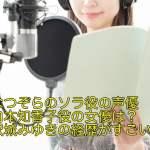 なつぞらのソラ役の声優・白本知香子役の女優は?沢城みゆきの経歴がすごい!