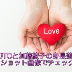 NAOTOと加藤綾子の身長差は?ツーショット画像でチェック!