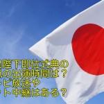 天皇陛下即位式典の嵐の出演時間は?テレビ放送やネット中継はどこで?
