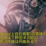 adieu(上白石萌歌)の意味や由来は?野田洋次郎の作詞作曲は何曲ある?