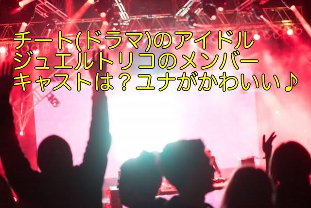 チート ドラマ アイドル キャスト