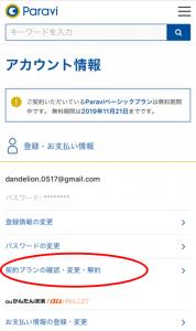パラビ登録6