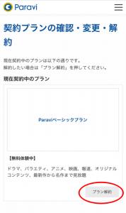 パラビ登録7