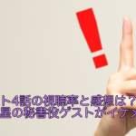チート4話の視聴率と感想は?芦名星の秘書役ゲストがイケメン!