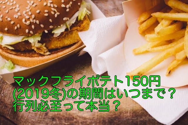 マックフライポテト 150円 2019冬