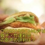 グラコロ2019のCMの声は誰?前田敦子・竹達彩奈・愛美の歌声の評判は?