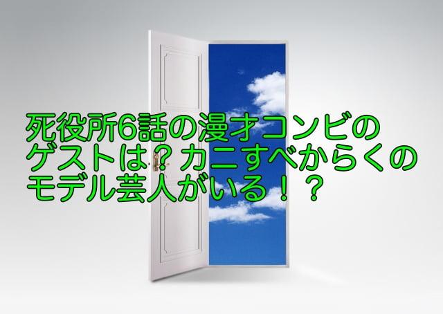 死役所 6話 漫才 ゲスト