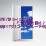 死役所7話のイシ間の姪・ミチ役の女優は?田鍋梨々花はコードブルーで何役?