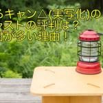 ゆるキャン△(実写化)のキャストの評判は?反対が多い理由!