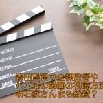 森田望智の全裸監督やパパ活の動画の視聴方法は?明石家さんまも絶賛?