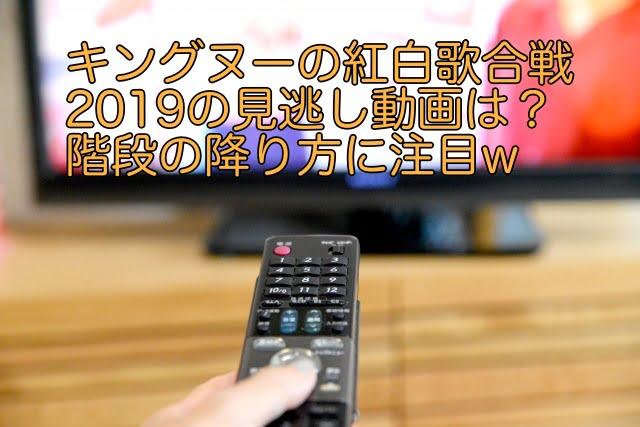 キングヌー 紅白 2019 動画