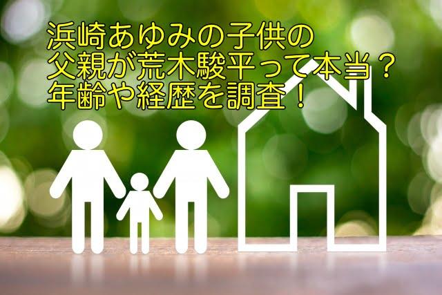 浜崎あゆみの父親