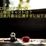 シロクロ(ドラマ)の東山楓役キャストは?吉田美月喜は広瀬すずに似てる?