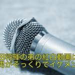 菅田将暉の弟の紅白動画は?三男がそっくりでイケメン!