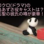 シロクロ(ドラマ)の佐島あずさ役キャストは?白石聖の彼氏の噂が豪華!
