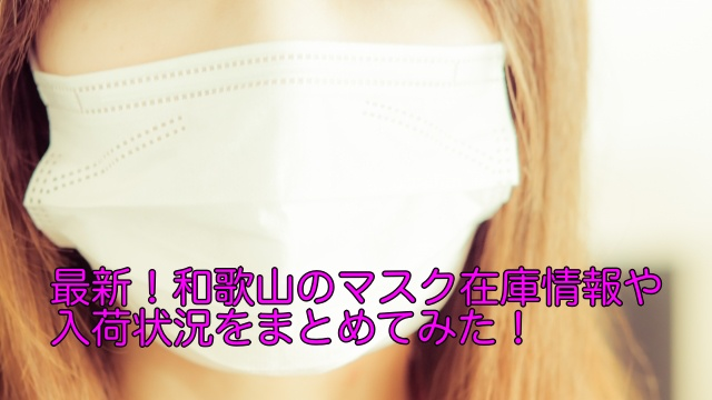 マスク 和歌山 在庫