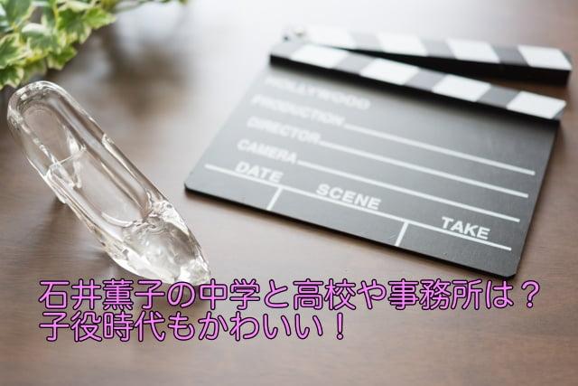 石井薫子 中学