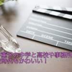 石井薫子の中学と高校や事務所は?子役時代もかわいい!