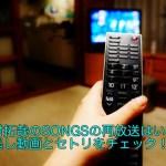 木村拓哉のSONGSの再放送はいつ?見逃し動画とセトリをチェック!