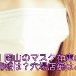 最新!岡山のマスク在庫の入荷情報は?穴場店舗はどこ?