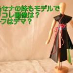 中島セナの妹もモデルでパリコレ画像は?ハーフはデマ?