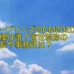 シーブリーズのCM2020の俳優は誰?宮世琉弥の身長や事務所は?