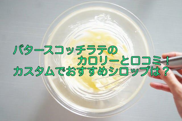 バタースコッチラテ カロリー