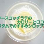 バタースコッチラテのカロリーと口コミ!カスタムでおすすめシロップは?