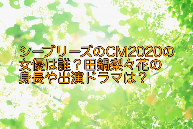 シーブリーズ cm 2020 女優