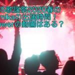 FNS歌謡祭2020春のsumikaの出演時間!Flowerの動画はある?