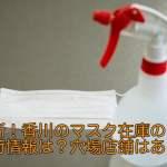 最新!香川のマスク在庫の入荷情報は?穴場店舗はある?