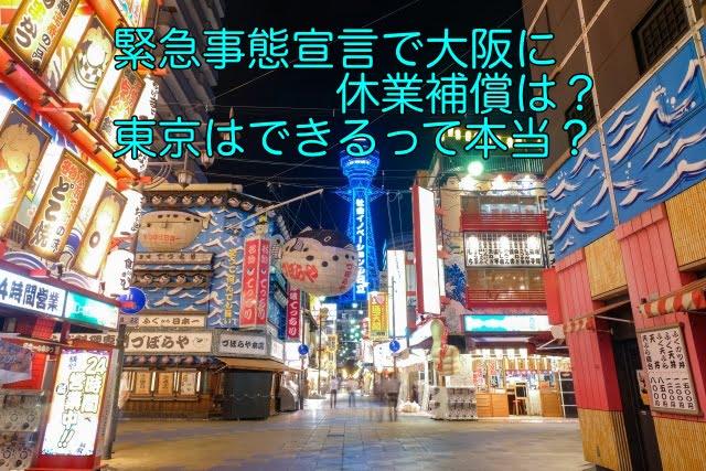 緊急事態宣言 大阪 休業補償