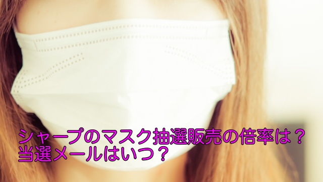 シャープ マスク 倍率