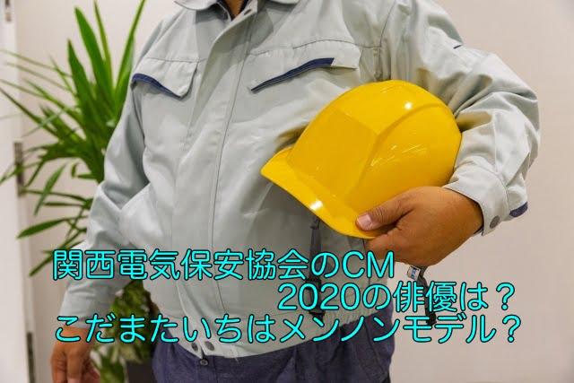 関西電気保安協会 cm 2020 俳優