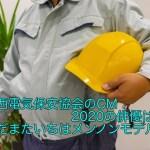 関西電気保安協会のCM2020の俳優は?こだまたいちはメンノンモデル?