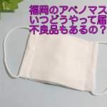アベノマスクは福岡にいつどうやって届く?不良品もあるの?