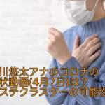 富川悠太アナのコロナの症状動画(4月7日)は?報ステクラスターの可能性?