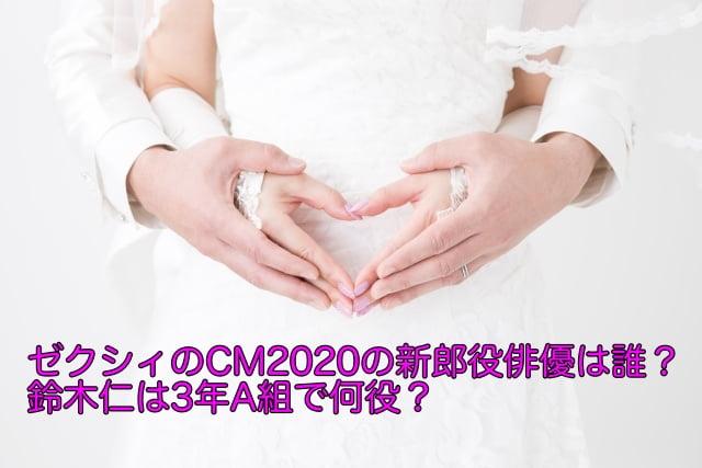 ゼクシィ cm 2020 俳優