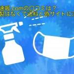 在庫速報.comの口コミは?日本製はなくて送料と偽サイトに注意!