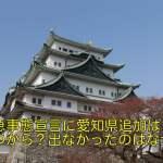 緊急事態宣言に愛知県追加はいつから?出なかったのはなぜ?