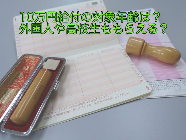 10万円給付 年齢