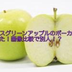 ミセスグリーンアップルのボーカルが太った!画像比較で別人!?
