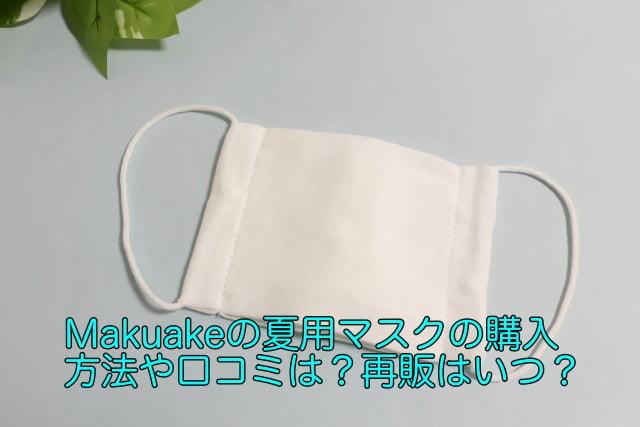 makuake 夏用マスク 口コミ