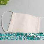 Makuakeの夏用マスクの購入方法や口コミは?再販はいつ?